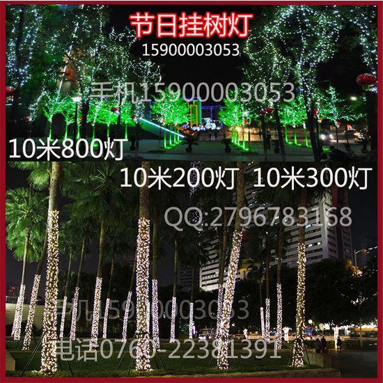春节亮化彩灯绕树挂树彩灯