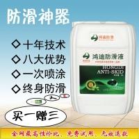20L瓷磚地面水泥地面防滑液 適用于各種瓷磚 無毒無味 綠色