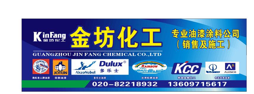 台湾永记虹牌涂料(工业漆)