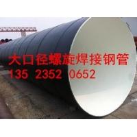 襄阳非标螺旋钢管厂  专业生产200--3600大口径钢管