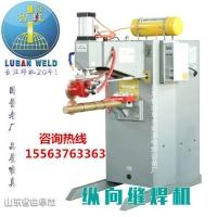 直缝焊机价格|直缝滚焊机型号规格
