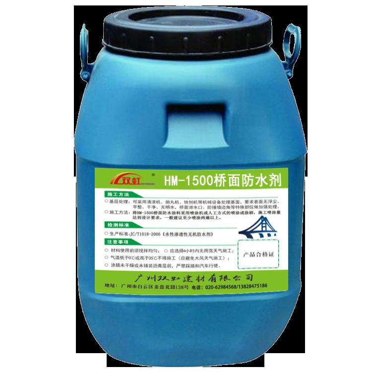 双虹 HM-1500桥面防水剂