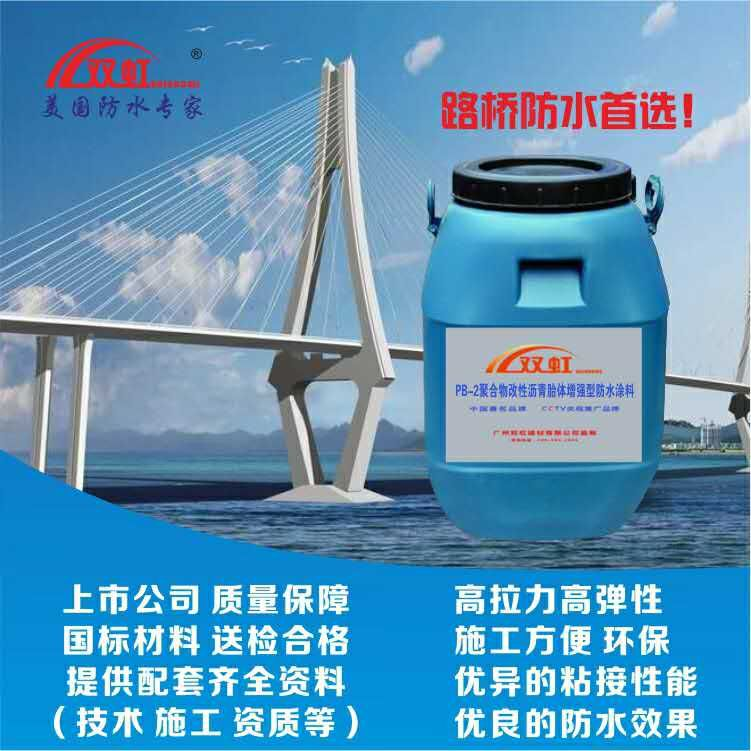 PB-2胎体增强型聚合物改性沥青防水涂料专业防水建材