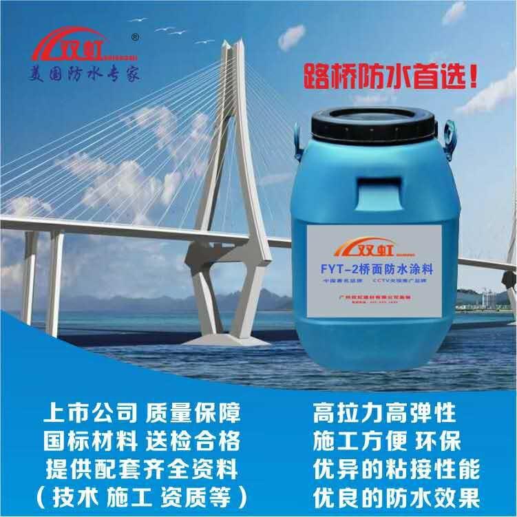 云南昭通FYT-2桥面防水涂料 国标质量国家免检