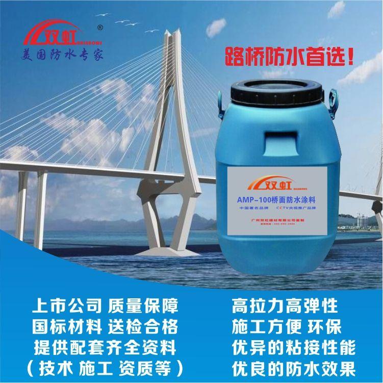四川攀枝花AMP-100反应型桥面防水涂料 国标质量国家免检