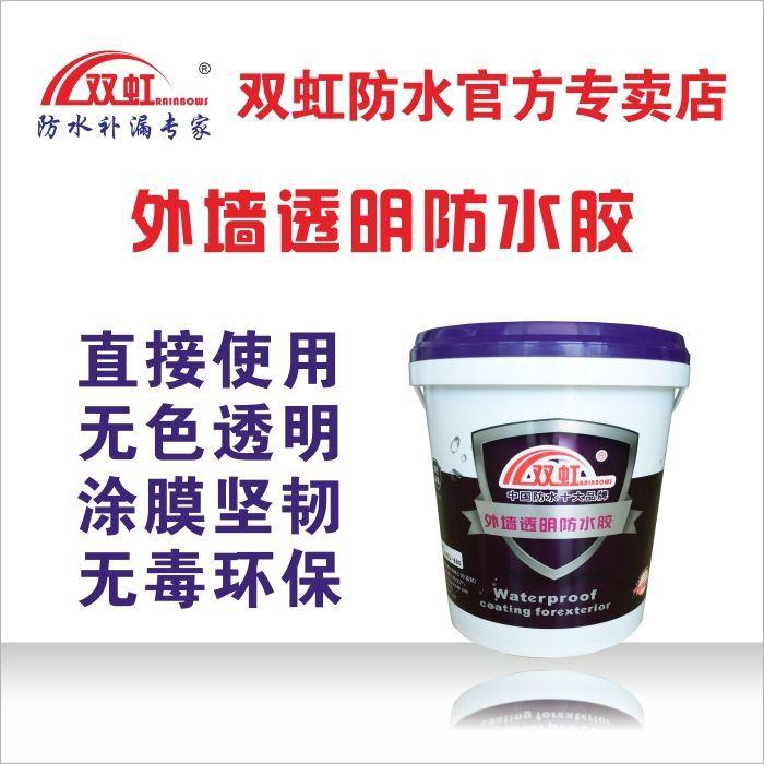 重庆彭水外墙透明防水胶 国标质量国家免检