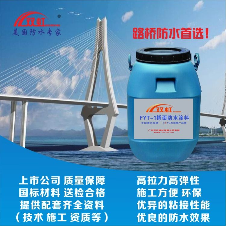 重庆巫溪FYT-1桥面防水涂料 国标质量国家免检