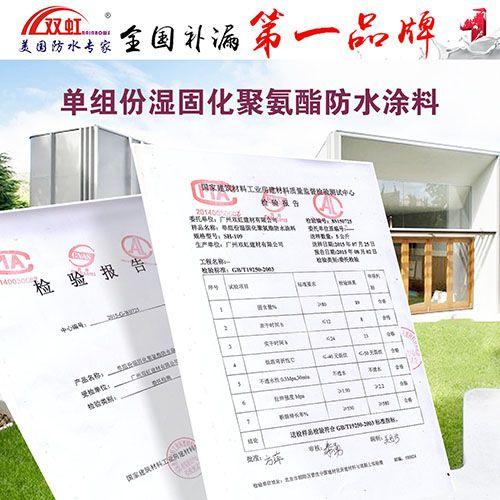 湿固化聚氨酯防水涂料2014销量第一