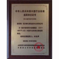木塑行业标准起草单位证书