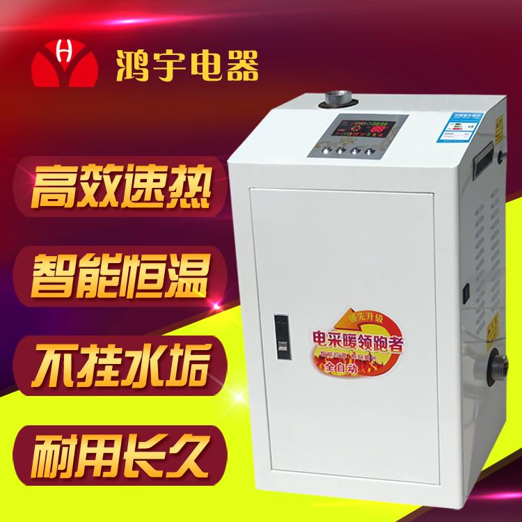 优质品牌鸿宇节能民用电锅炉 环保家用电锅炉价格