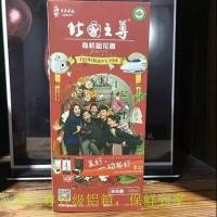 北国之尊稻花香电影版