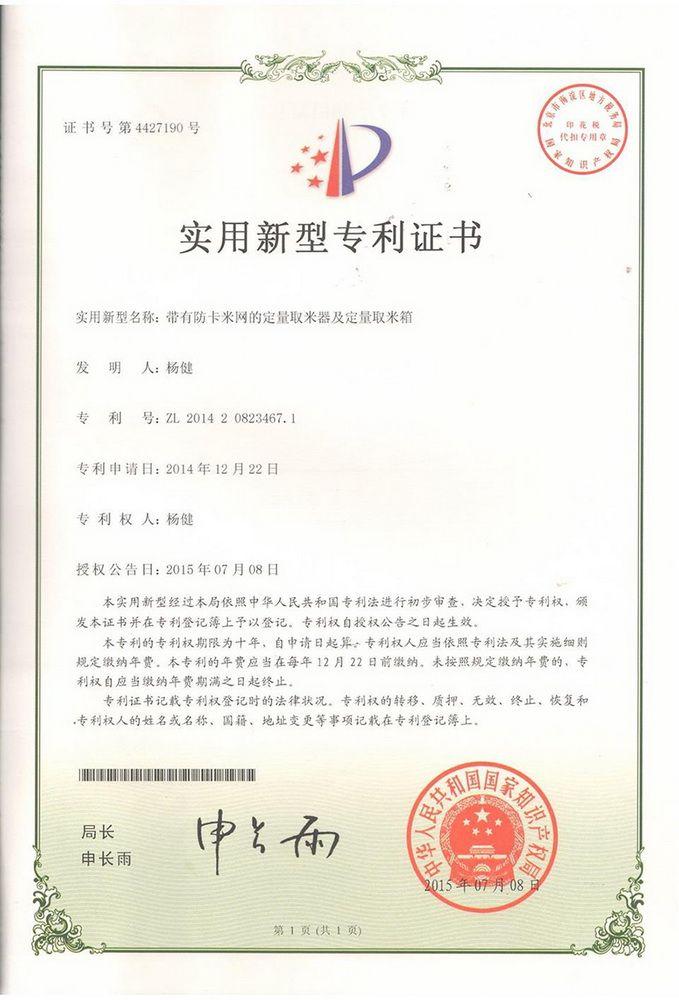 智能米箱专利证书
