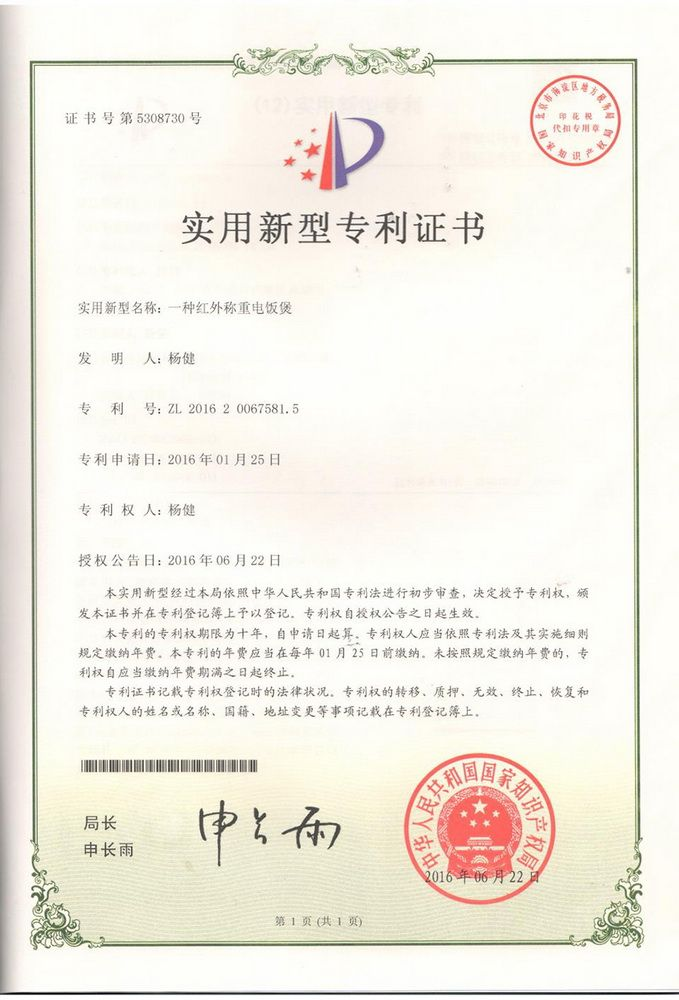 智能电饭煲专利证书