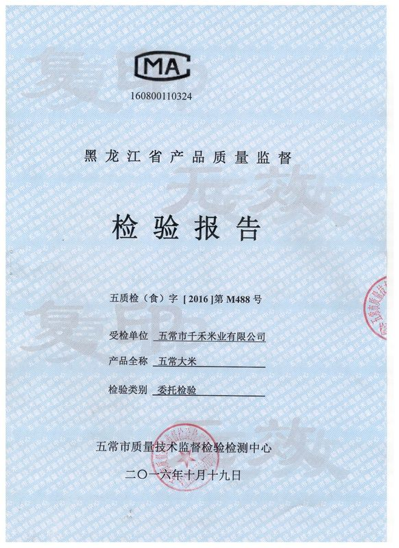 有机米资质证书
