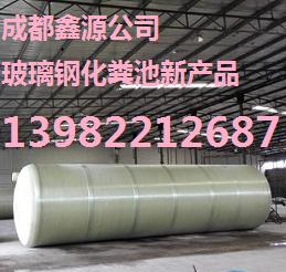 四川省 玻璃钢化粪池 13982212687最大生产商