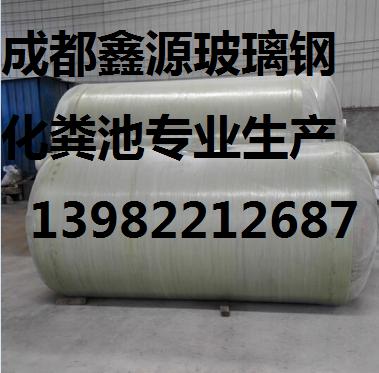 成都玻璃钢化粪池1398-2212687 鑫源企业专业技术研