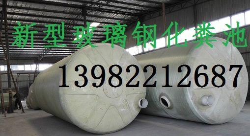 内江市玻璃钢化粪池 13982212687 内江市生产基地