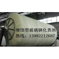 自贡市玻璃钢化粪池 13982212687,成都鑫源十一年