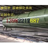 成都市玻璃钢化粪池批发销售13982212687鑫源品质典范
