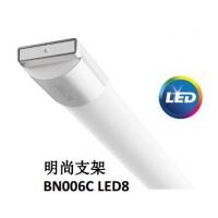 明尚LED支架灯