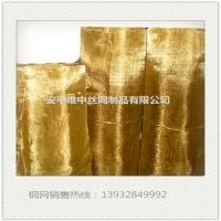 金屬銅絲網 平紋編織 唯中VZ