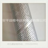 不锈钢304冲孔螺旋镀锌无缝焊接螺旋管 唯中