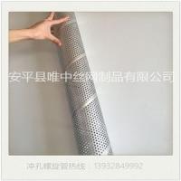 不锈钢镀锌螺旋管 冲孔管 唯中VZ量销