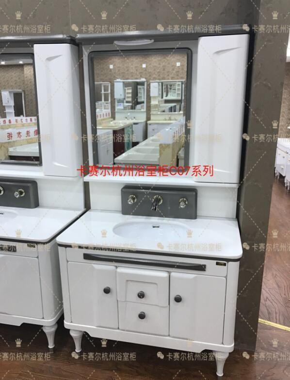 卡赛尔杭州浴室柜C07系列