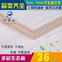 许老板全桉多层生态板免漆板 个性定制板材家具板E0环保