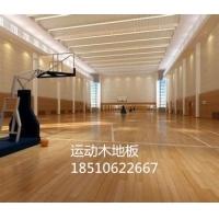 运动木地板生产厂家,篮球馆体育专用木地板