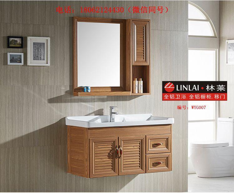 武汉林莱品牌高档卫浴柜全铝卫浴柜cg-005