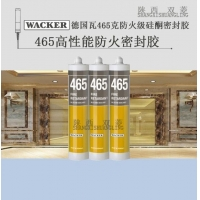 瓦克 465 防火级硅酮密封胶