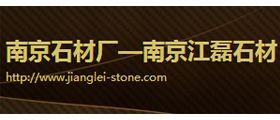 南京石材厂—南京江磊石材