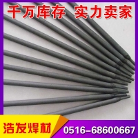 正品高温耐磨焊条D856-6 堆焊耐磨焊条