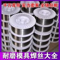 正品耐磨焊丝HB-YD611(M)硬面堆焊耐磨焊丝