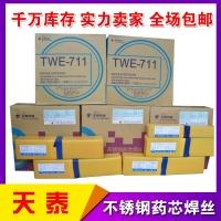 正品昆山天泰TS-410NM/E410NiMo-16不锈钢焊