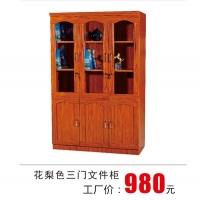 深圳阳光365实木经典办公家具文件柜