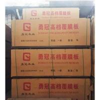 甬冠高档覆膜板-南京板材-高档建筑覆膜板