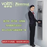 一体式抽纸盒HS-8512A福伊特VOITH