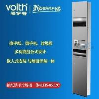 卫生间烘干机一体机HS-8512C福伊特VOITH