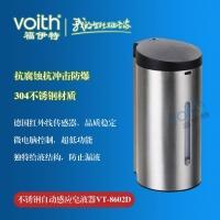 福伊特VOITH不锈钢感应皂液器
