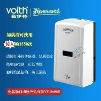 超大容量全自动感应给皂液器VT-8606D