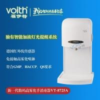 福伊特VT-8725A酒精喷雾式手部消毒器