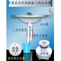 台上洗脸盆的水二次利用分水器