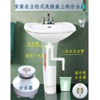 立柱式洗脸盆的水二次利用分水器