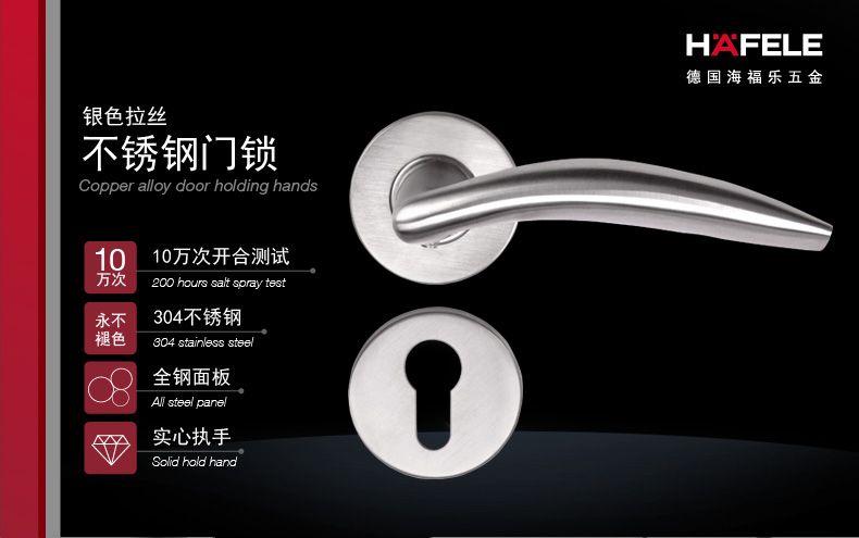 德国海福乐五金牛角型门锁