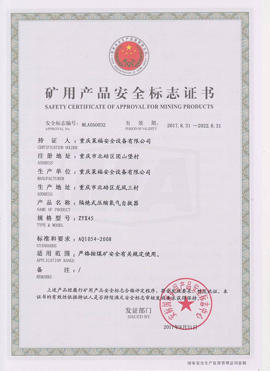 ZYX45安标证书