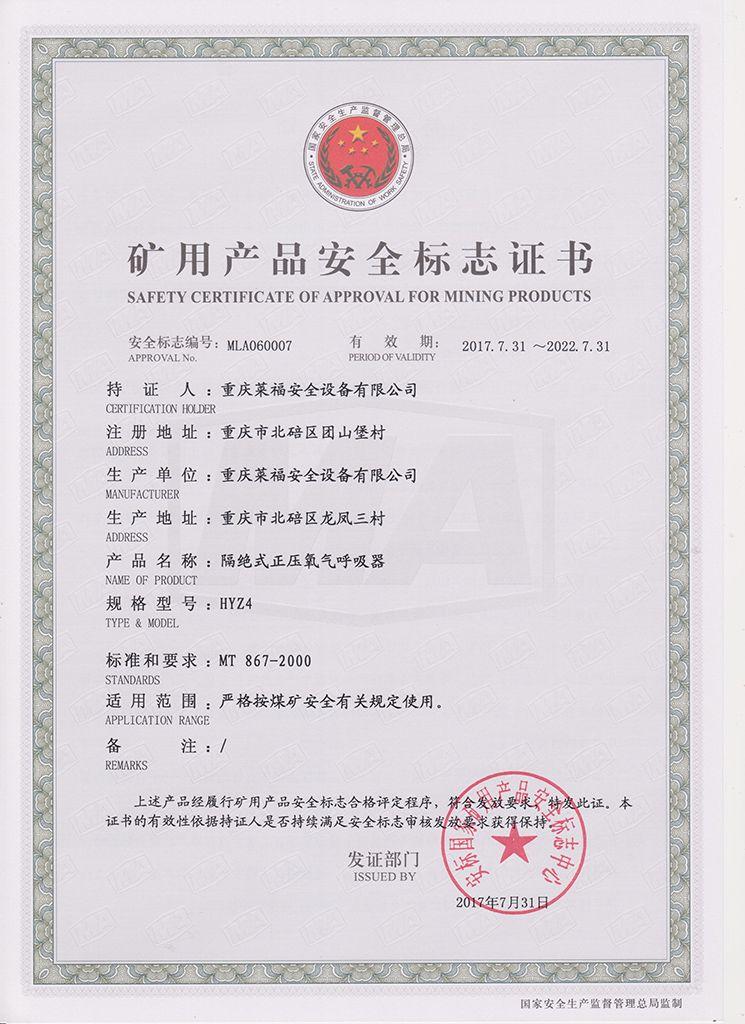 HYZ4安标证书