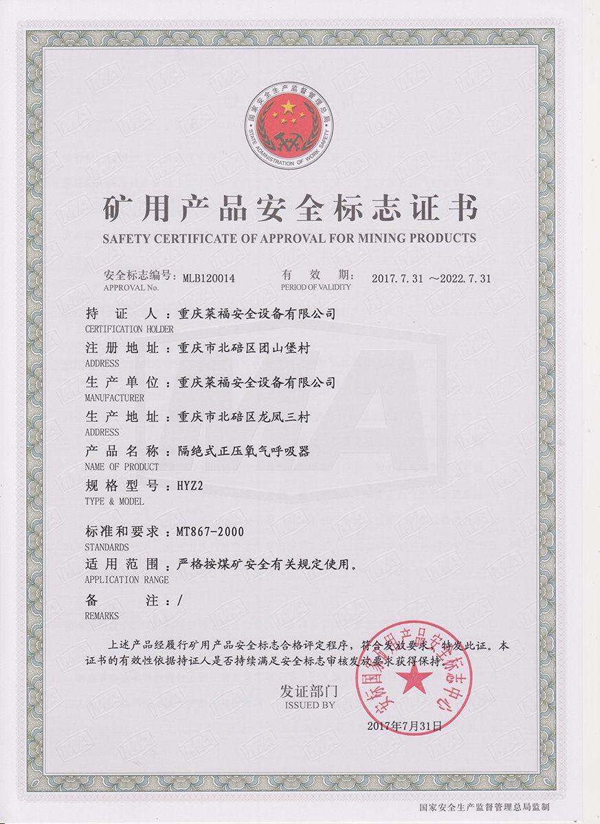 HYZ2安标证书