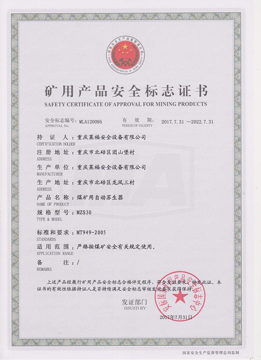 MZS30安标证书